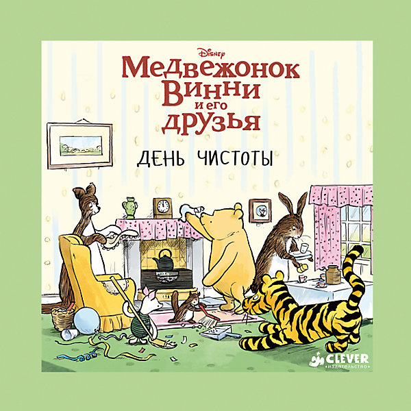 Clever День чистоты, Медвежонок Винни и его друзья clever бакстер и его книжка кбрагадоттир р с 4 лет