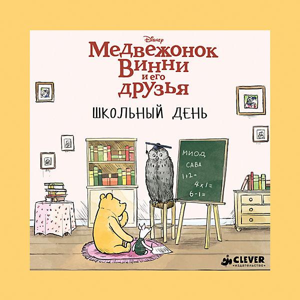 Clever Школьный день, Медвежонок Винни и его друзья