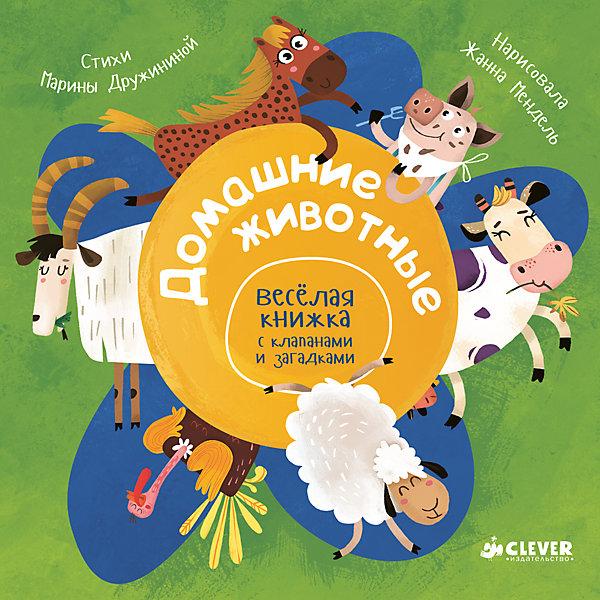 Clever Домашние животные, М. Дружинина, Весёлая книжка с клапанами и загадками умка книжка гармошка домашние животные м дружинина