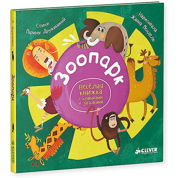 Зоопарк, М. Дружинина, Весёлая книжка с клапанами и загадкамиДружинина М.В.<br>Зоопарк, М. Дружинина, Весёлая книжка с клапанами и загадками<br><br>Характеристики:<br><br>• ISBN: 978-5-906838-47-6<br>• Кол-во страниц: 14<br>• Возраст: 3-5 лет<br>• Формат: а5<br>• Размер книги: 199x200x9 мм<br>• Бумага: картон<br>• Вес: 233 г<br>• Обложка: картон<br><br>Эта красочная книга познакомит вашего ребенка с различными видами животных в зоопарке. Расскажет о том, чем они питаются, как разговаривают и какой нужен уход. В книге содержатся клапаны, загадки и легко запоминающиеся стихи. Изучая эту книгу ребенок сможет развить свою память и мелкую моторику.<br> <br>Зоопарк, М. Дружинина, Весёлая книжка с клапанами и загадками можно купить в нашем интернет-магазине.<br>Ширина мм: 200; Глубина мм: 200; Высота мм: 5; Вес г: 230; Возраст от месяцев: 0; Возраст до месяцев: 36; Пол: Унисекс; Возраст: Детский; SKU: 5377772;