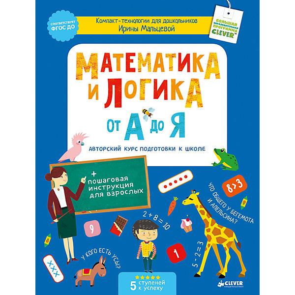 Математика и логика от А до Я, Авторский курс подготовки к школеМатематика<br>Математика и логика от А до Я, Авторский курс подготовки к школе<br><br>Характеристики:<br><br>• ISBN: 978-5-906882-78-3<br>• Кол-во страниц: 160<br>• Возраст: 4-7 лет<br>• Формат: а4<br>• Размер книги: 290x221x8 мм<br>• Бумага: офсет<br>• Вес: 483 г<br>• Обложка: мягкая<br><br>Книга Математика и логика от А до Я - это уникальный экспресс-курс для подготовки к школе детей 4-7 лет, который поможет будущим школьникам освоить счет в пределах десяти и научиться решать примеры и задачи. Так же книга способствует развитию интеллекта ребенка, его логического мышления, умения рассуждать и формировать осознанное желание приобретать новые навыки и умения. Пособие написано в игровой форме и содержит красочные картинки, интересные задания и четкие конкретные инструкции для взрослых. Благодаря этой книге ребенок научится не только уверенно считать, сравнивать числа и решать задачи, но и полюбит думать, рассуждать и делать выводы. <br><br>Математика и логика от А до Я, Авторский курс подготовки к школе можно купить в нашем интернет-магазине.<br>Ширина мм: 290; Глубина мм: 220; Высота мм: 5; Вес г: 483; Возраст от месяцев: 48; Возраст до месяцев: 72; Пол: Унисекс; Возраст: Детский; SKU: 5377774;