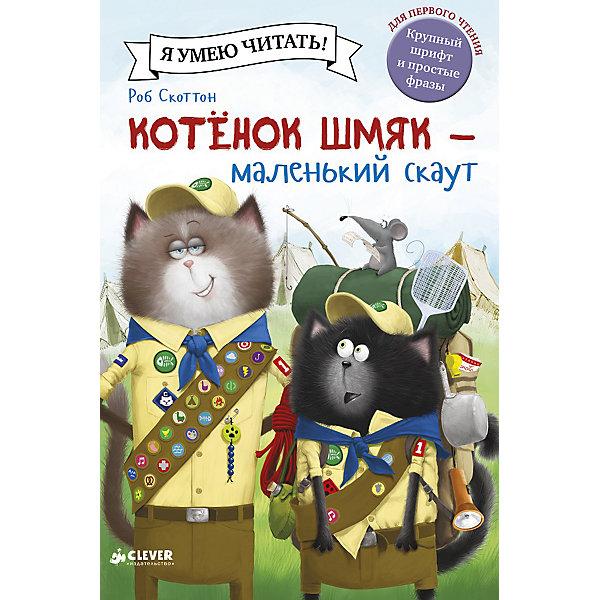 Котенок Шмяк - маленький скаут, Р. Скоттон