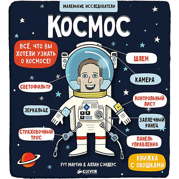 Книжка с клапанами Космос, Маленькие исследователиОсновная коллекция<br>Книжка с клапанами Космос, Маленькие исследователи<br><br>Характеристики:<br><br>• ISBN: 978-5-906838-88-9<br>• Кол-во страниц: 16<br>• Возраст: от 3 лет<br>• Формат: а5<br>• Размер книги: 227x208x17 мм<br>• Бумага: картон<br>• Вес: 195 г<br>• Обложка: картон<br><br>Эта красочная книга познакомит вашего ребенка с миром космоса. Расскажет о том кто такой Гагарин, зачем нужен скафандр и был ли кто-то на Луне. В книге содержатся клапаны, загадки и легко запоминающиеся стихи. Изучая эту книгу ребенок сможет развить свою память и мелкую моторику.<br> <br>Книжка с клапанами Космос, Маленькие исследователи можно купить в нашем интернет-магазине.<br>Ширина мм: 220; Глубина мм: 200; Высота мм: 80; Вес г: 195; Возраст от месяцев: 48; Возраст до месяцев: 72; Пол: Унисекс; Возраст: Детский; SKU: 5377786;