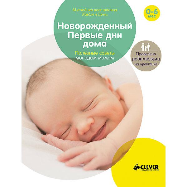 Clever Новорожденный, Первые дни дома, Полезные советы молодым мамам цены