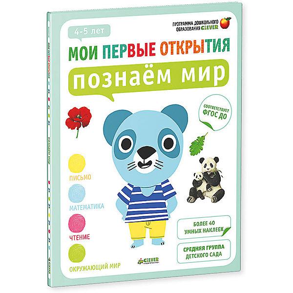 Познаем мир (4-5 лет), Ф. Руссо, Ю. Шове, Мои первые открытия Clever, Российская Федерация