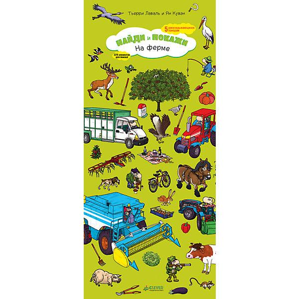 Clever Найди и покажи На ферме, Т. Лаваль clever книжка найди и покажи малыш я умею одеваться спокойной ночи clever