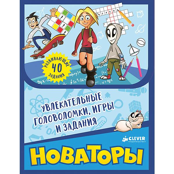 Новаторы: Увлекательные головоломки, игры и задания Clever, Российская Федерация