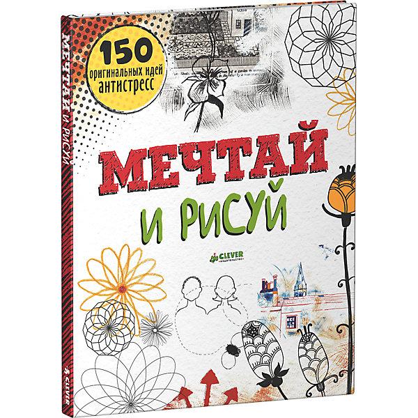 Мечтай и рисуй, 150 оригинальных идей антистресс, Ф. Прайо-РивзРаскраски-антистресс<br>Мечтай и рисуй, 150 оригинальных идей антистресс, Ф. Прайо-Ривз<br><br>Характеристики:<br><br>• ISBN: 978-5-906824-98-1<br>• Кол-во страниц:192<br>• Возраст: от 8 лет <br>• Формат: а4<br>• Размер книги: 270x210x10 мм<br>• Бумага: офсет<br>• Вес: 470 г<br>• Обложка: мягкая<br><br>Творчество и, в частности, рисование – прекрасный способ снять стресс, напряжение и освободиться от беспокойства. Если вы устали, раздражены или не знаете, чем себя занять – эта книга прекрасно подойдет для того, чтобы развлечься, найти вдохновение, расслабиться и почувствовать радость. <br><br>Эта книга-альбом для творчества и рисования позволяет отвлечься от повседневных забот и побыть наедине с собой. Не важно, умеете ли вы рисовать, важно только выражать себя, пробовать – и все получится. Для использования этой книги не нужна академическая точность – только ваше желание.<br><br>Мечтай и рисуй, 150 оригинальных идей антистресс, Ф. Прайо-Ривз можно купить в нашем интернет-магазине.<br>Ширина мм: 270; Глубина мм: 210; Высота мм: 20; Вес г: 470; Возраст от месяцев: 84; Возраст до месяцев: 132; Пол: Унисекс; Возраст: Детский; SKU: 5377818;
