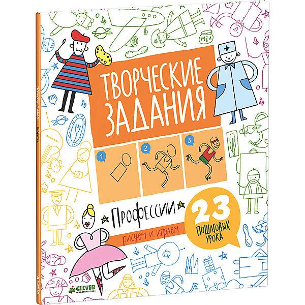 Творческие задания Профессии, 23 пошаговых урокаОсновная коллекция<br>Творческие задания Профессии, 23 пошаговых урока<br><br>Характеристики:<br><br>• ISBN: 978-5-906824-94-3<br>• Кол-во страниц:48<br>• Возраст: от 5 лет <br>• Формат: а4<br>• Размер книги: 250x216x5 мм<br>• Бумага: офсет<br>• Вес: 210 г<br>• Обложка: мягкая<br><br>Творчество и, в частности, рисование – прекрасный способ снять стресс, напряжение и освободиться от беспокойства. Если вы устали, раздражены или не знаете, чем себя занять – эта книга прекрасно подойдет для того, чтобы развлечься, найти вдохновение, расслабиться и почувствовать радость. <br><br>Эта книга-альбом для творчества и рисования позволяет отвлечься от повседневных забот и побыть наедине с собой. Не важно, умеете ли вы рисовать, важно только выражать себя, пробовать – и все получится. Для использования этой книги не нужна академическая точность – только ваше желание, ведь книга содержит пошаговые уроки, которые помогут вам нарисовать представителей разных профессий.<br><br>Творческие задания Профессии, 23 пошаговых урока можно купить в нашем интернет-магазине.<br>Ширина мм: 250; Глубина мм: 215; Высота мм: 10; Вес г: 210; Возраст от месяцев: 48; Возраст до месяцев: 72; Пол: Унисекс; Возраст: Детский; SKU: 5377837;