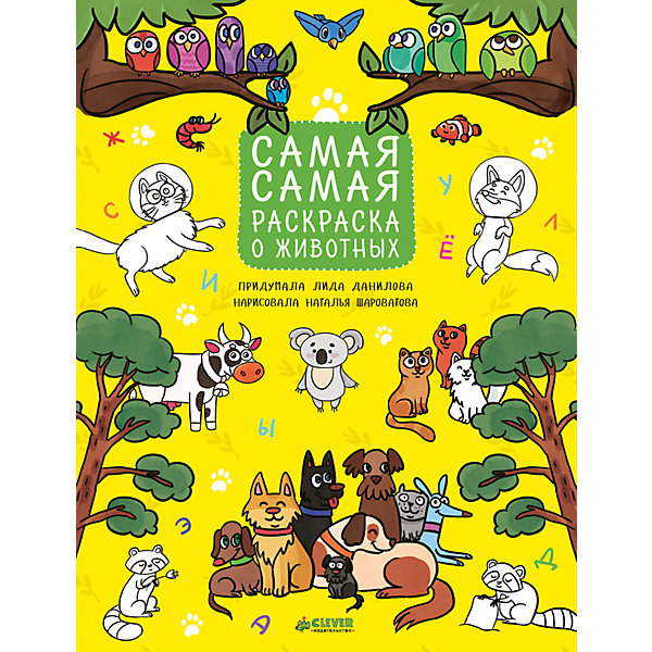 Clever Самая-самая раскраска о животных, Рисуем, раскрашиваем, играем clever клевер транспорт рисуем раскрашиваем играем