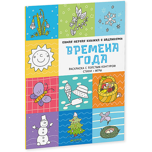 Clever Времена года, Самая первая книжка с заданиями времена года книжка с наклейками