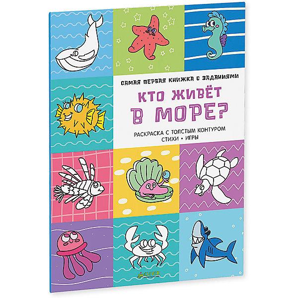 Clever Кто живет в море? Самая первая книжка с заданиями е краснушкина кто живет в море