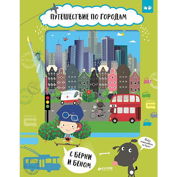 Купить путешествие по городам с Берни и Беном, И. Шишперова (5377873) в Москве, в Спб и в России
