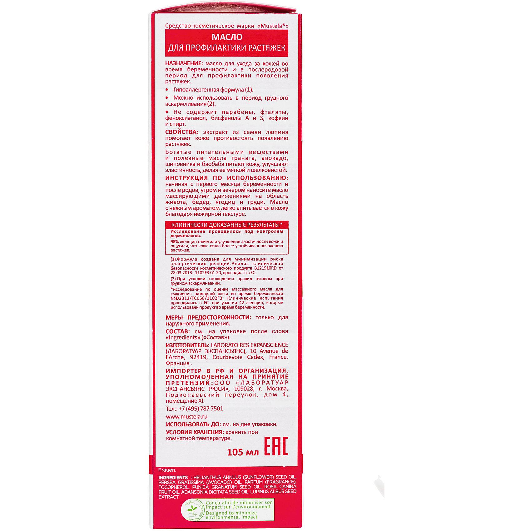 Масло для профилактики растяжек, 105 мл., Mustela