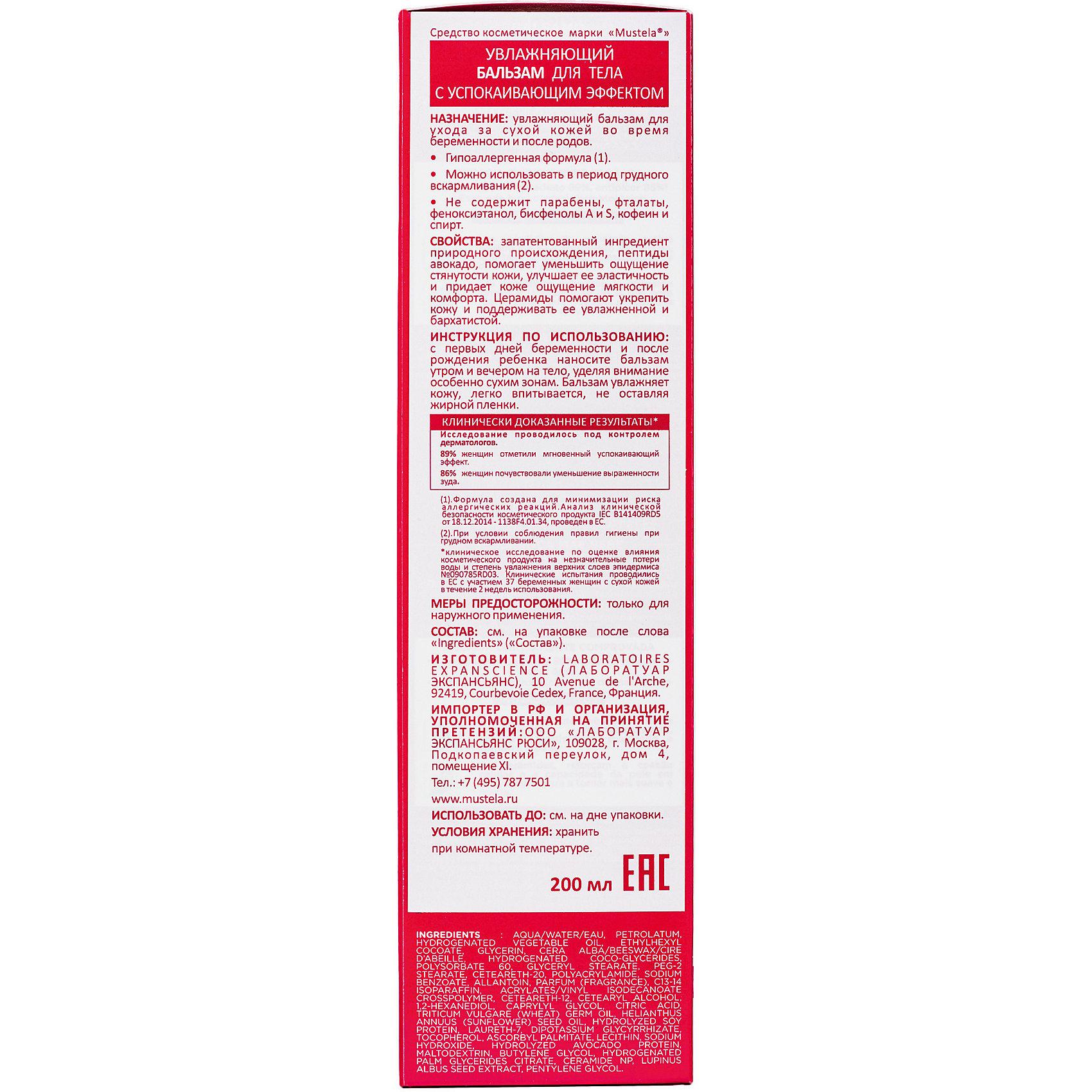 Увлажняющий бальзам для тела с успокаивающим эффектом, 200 мл., Mustela