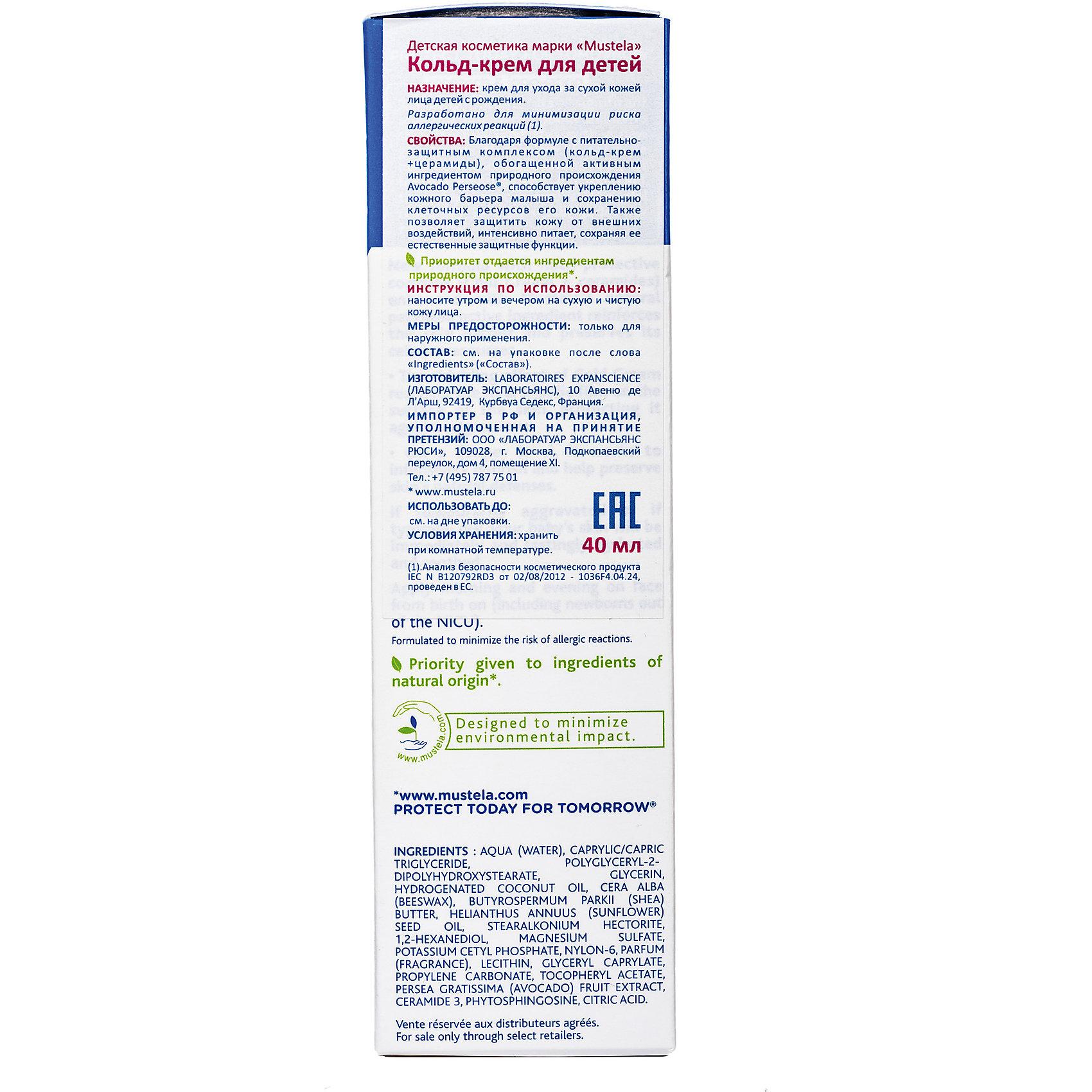 Кольд-крем для детей, 40 мл., Mustela
