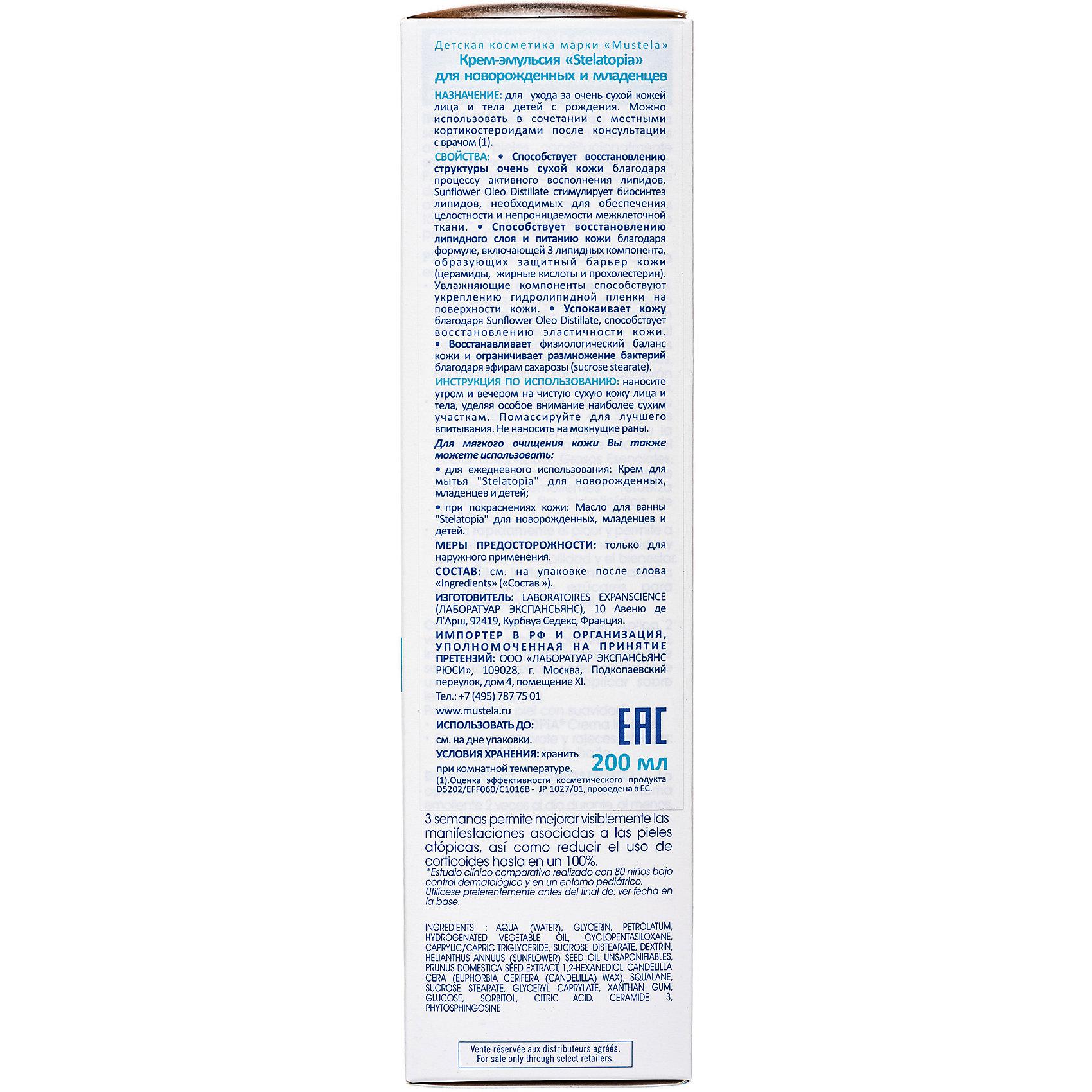 Крем-эмульсия Stelatopia для новорожденных и младенцев, 200 мл., Mustela