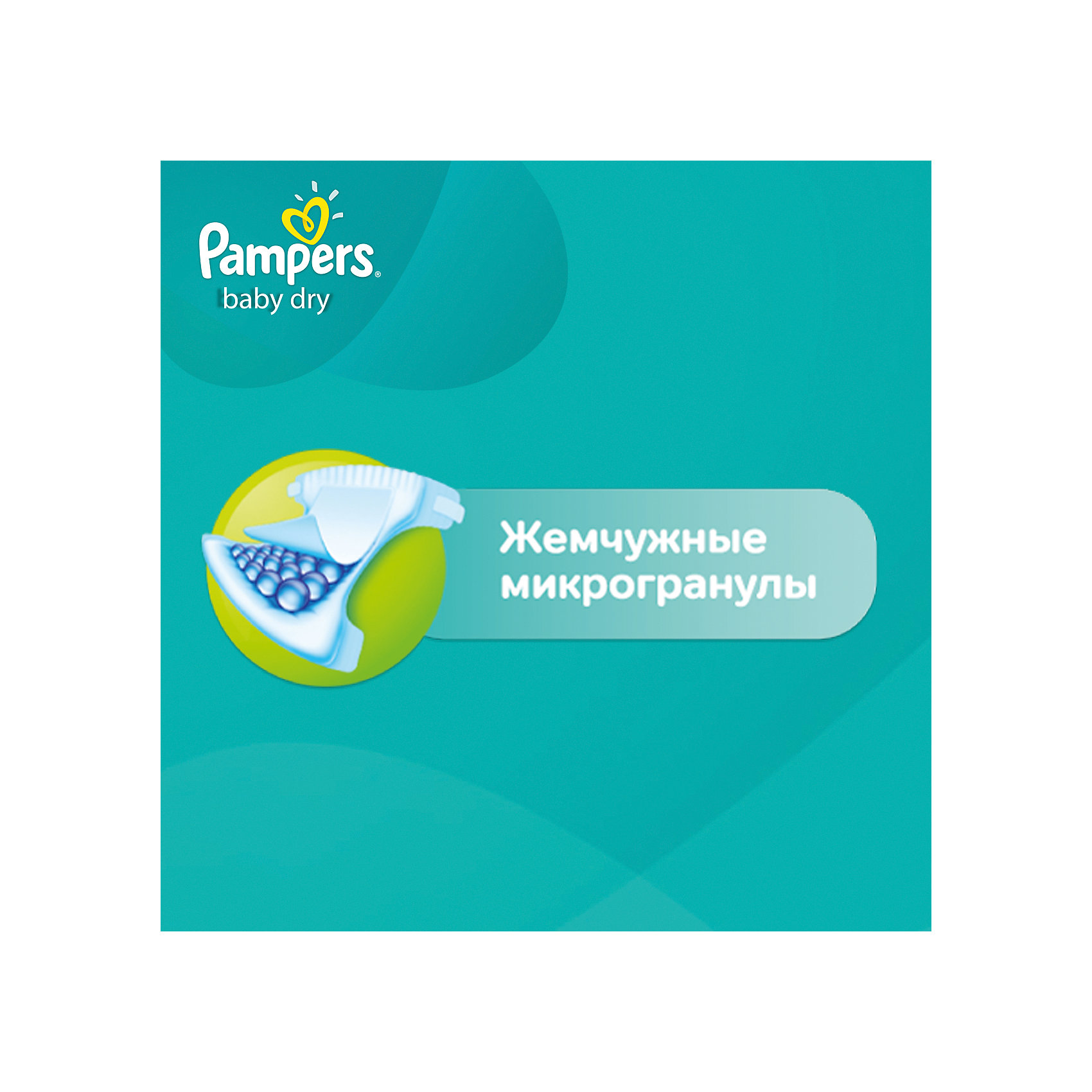 Подгузники Pampers Active Baby-Dry, 11-18 кг, 5 размер, 87 шт., Pampers