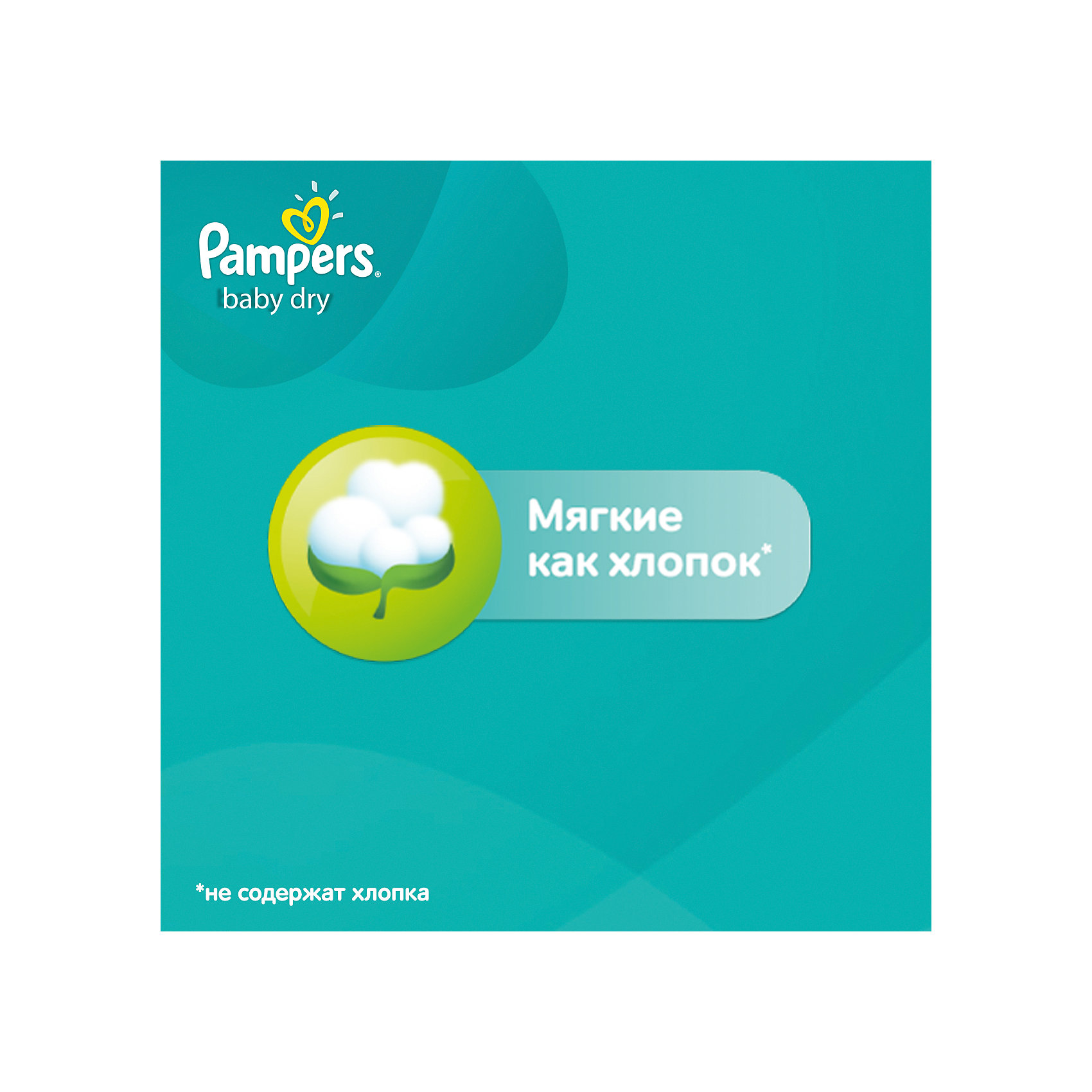 Подгузники Pampers New Baby-Dry Newborn, 2-5 кг., 43 шт.