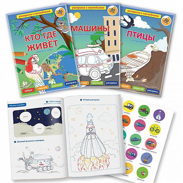 Подарок №11 (3 раскраски с наклейками), для малышей Издательство ГеоДом, Российская Федерация