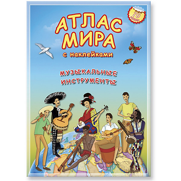 ГеоДом Атлас мира с наклейками Музыкальные инструменты музыкальные инструменты юлмарт