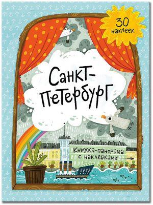Книжка-панорамка с наклейками Санкт-Петербург