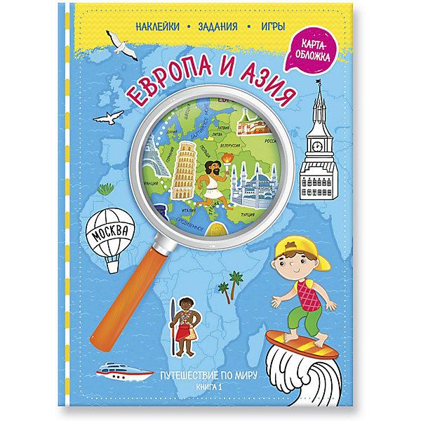 Книга 1 Европа и Азия с наклейками (+ карта мира), Путешествуй по мируАтласы и карты<br>Характеристики товара:<br><br>• материал обложки: картон <br>• возраст: от 6 лет<br>• ISBN: 4607177453583<br>• в комплект входит: книга, наклейки, карта<br>• количество страниц: 32<br>• тип обложки: твёрдая<br>• иллюстрации: цветные<br>• габариты упаковки: 21,0х28,7х0,5 см<br>• вес: 102 г<br>• страна производитель: Россия<br><br>Познакомьте ребёнка с книгой из новой серии «Путешествуй по миру».<br>Яркие иллюстрации, познавательные факты, интересные задания, мини-игры и наклейки помогут деткам исследовать удивительную старинную Европу и загадочную Азию.<br><br>А запланировать интересный маршрут путешествия можно с вложенным в книжку приятным бонусом – картой мира.<br><br>Книгу 1 Европа и Азия с наклейками (+ карта мира), Путешествуй по миру можно купить в нашем интернет-магазине.<br>Ширина мм: 210; Глубина мм: 287; Высота мм: 5; Вес г: 102; Возраст от месяцев: 72; Возраст до месяцев: 108; Пол: Унисекс; Возраст: Детский; SKU: 5423032;