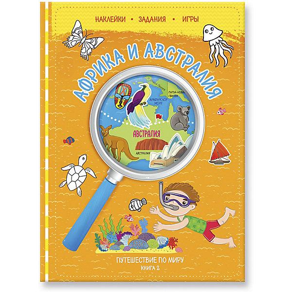 ГеоДом Книга 2 Африка и Австралия с наклейками, Путешествуй по миру черри дж атлас города путешествуй по миру с помощью карт 30 городов