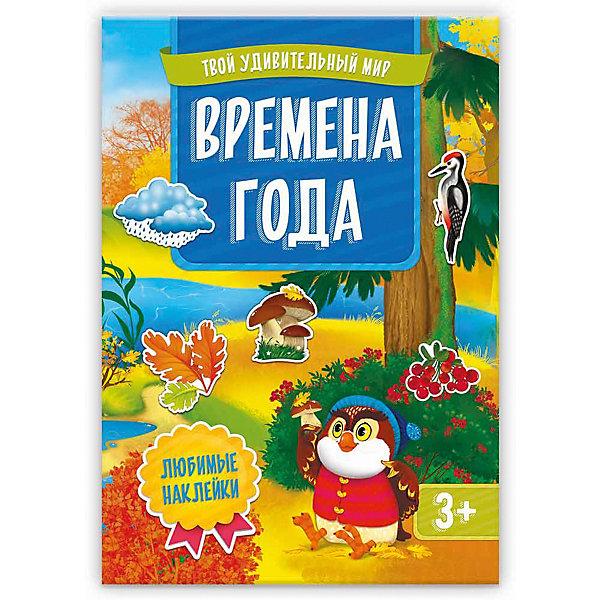 ГеоДом Книжка с наклейками Времена года, Твой удивительный мир