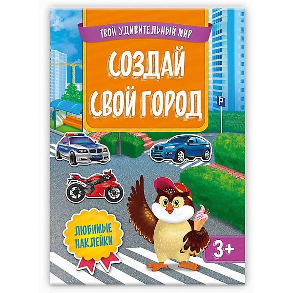 ГеоДом Книжка с наклейками Создай свой город, Твой удивительный мир