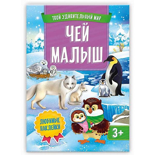 ГеоДом Книжка с наклейками Чей малыш, Твой удивительный мир