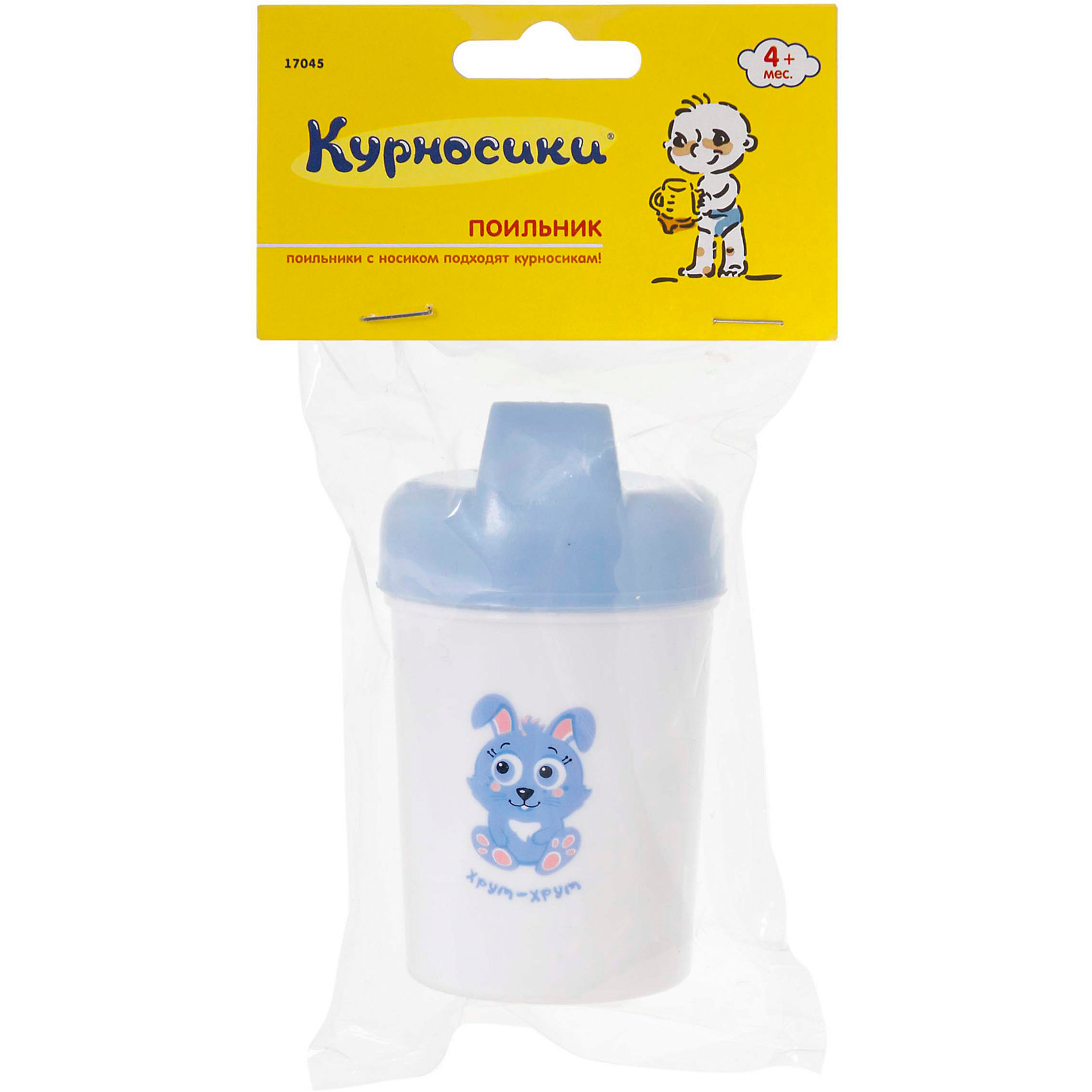Курносики Поильник маленький 4+, 125мл, Kurnosiki, голубой
