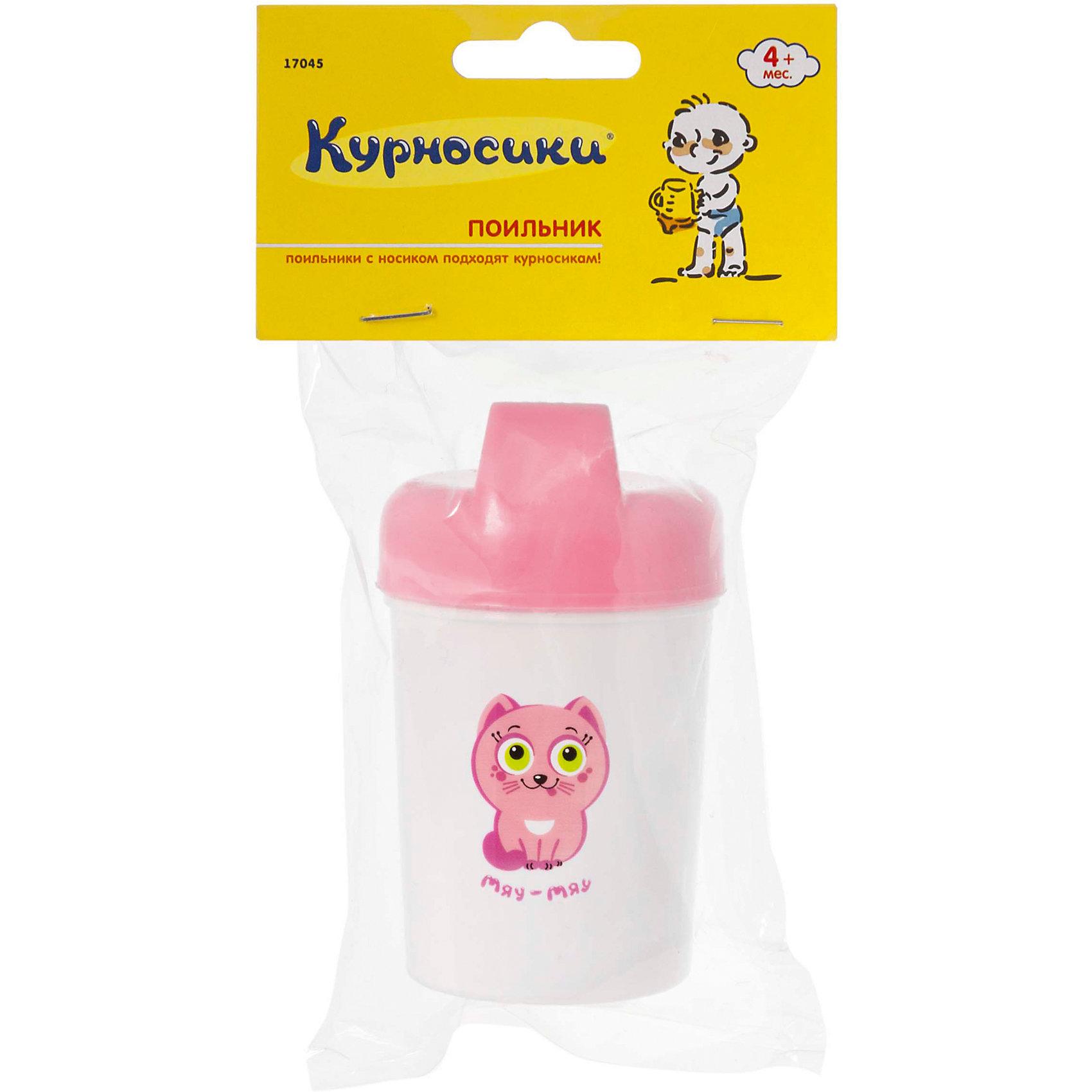 Курносики Поильник маленький 4+, 125мл, Kurnosiki, розовый