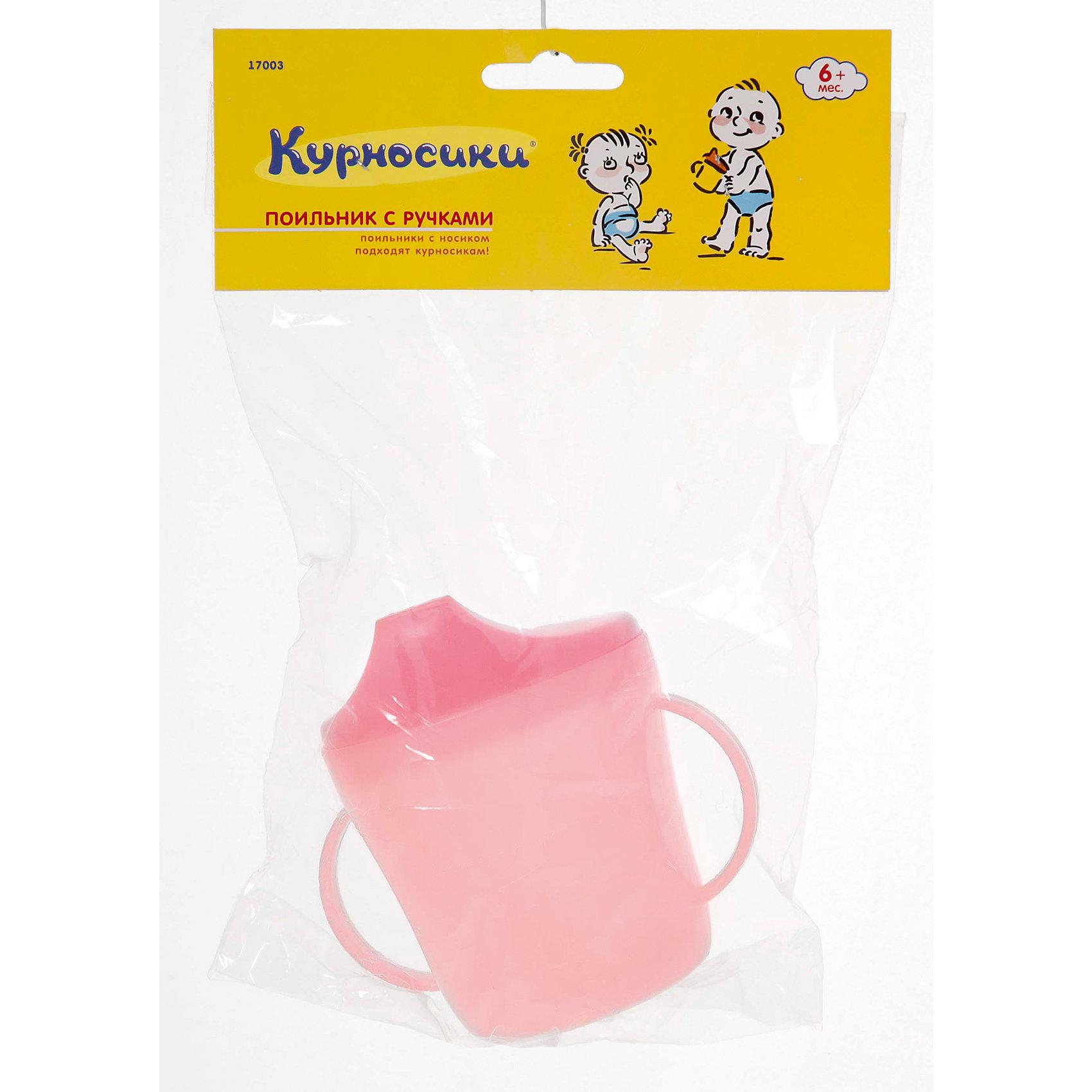 Курносики Поильник с ручками, 200мл, Kurnosiki, розовый