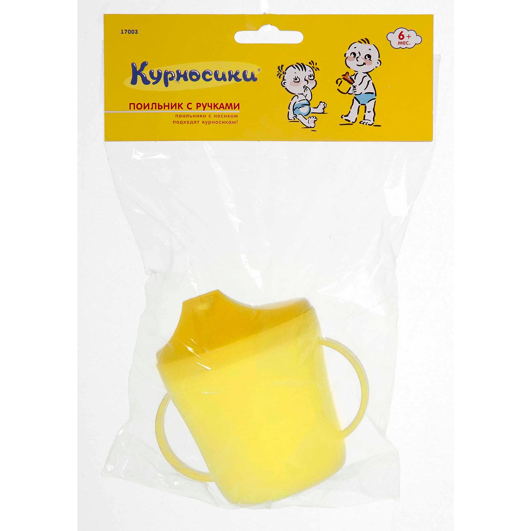 Курносики Поильник с ручками, 200мл, Kurnosiki, желтый