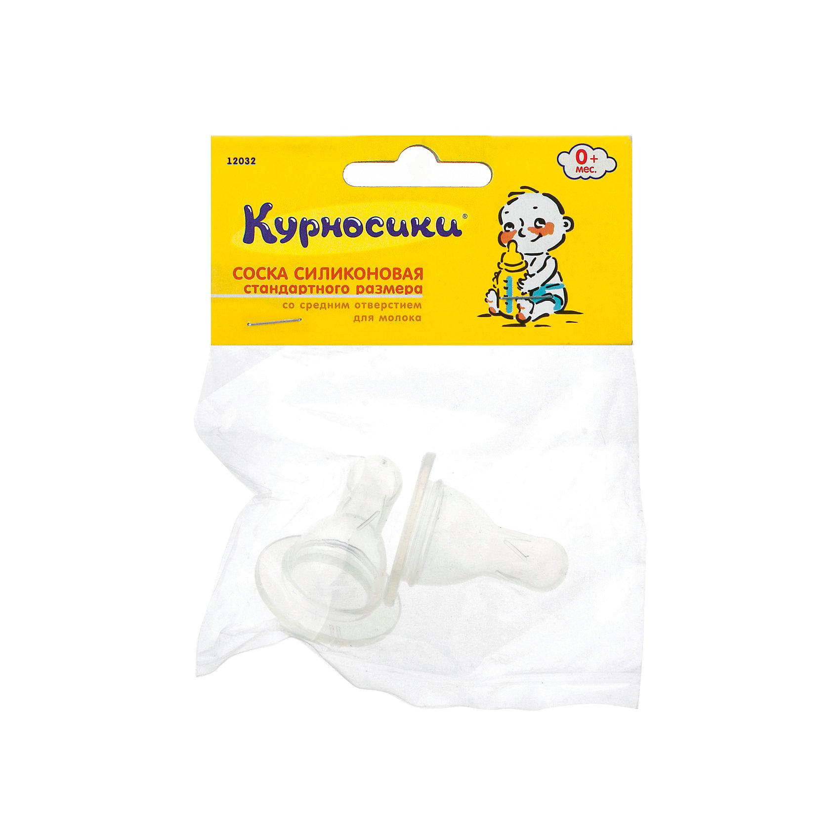Курносики Соска силиконовая стандартного размера, 2 шт., Kurnosiki