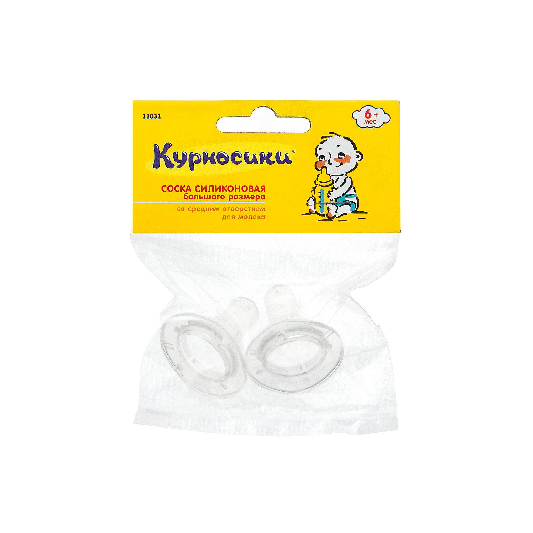 Курносики Соска силиконовая со средним отверстием, 2 шт., Kurnosiki