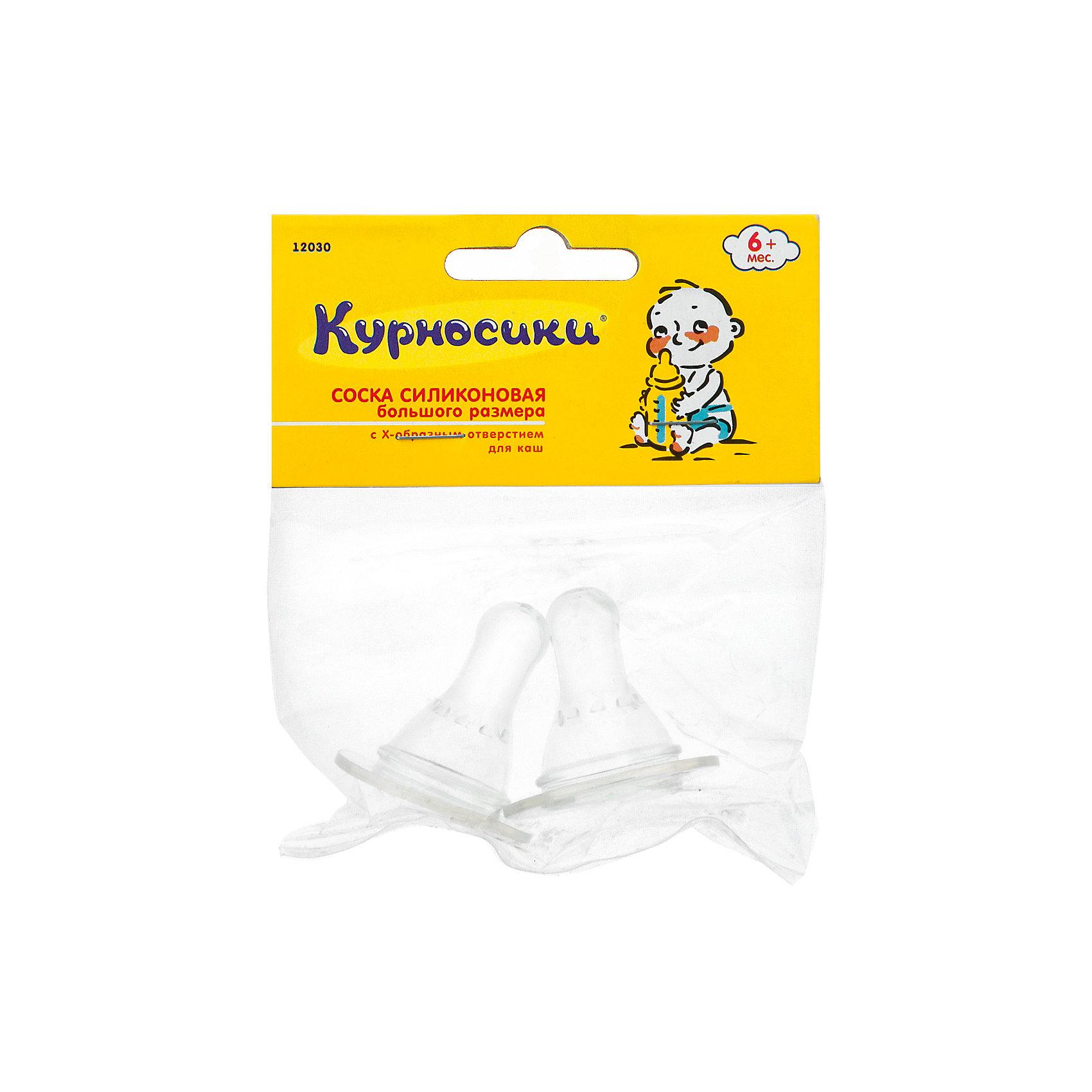 Курносики Соска силиконовая с Х-обр. отверстием, 2 шт., Kurnosiki