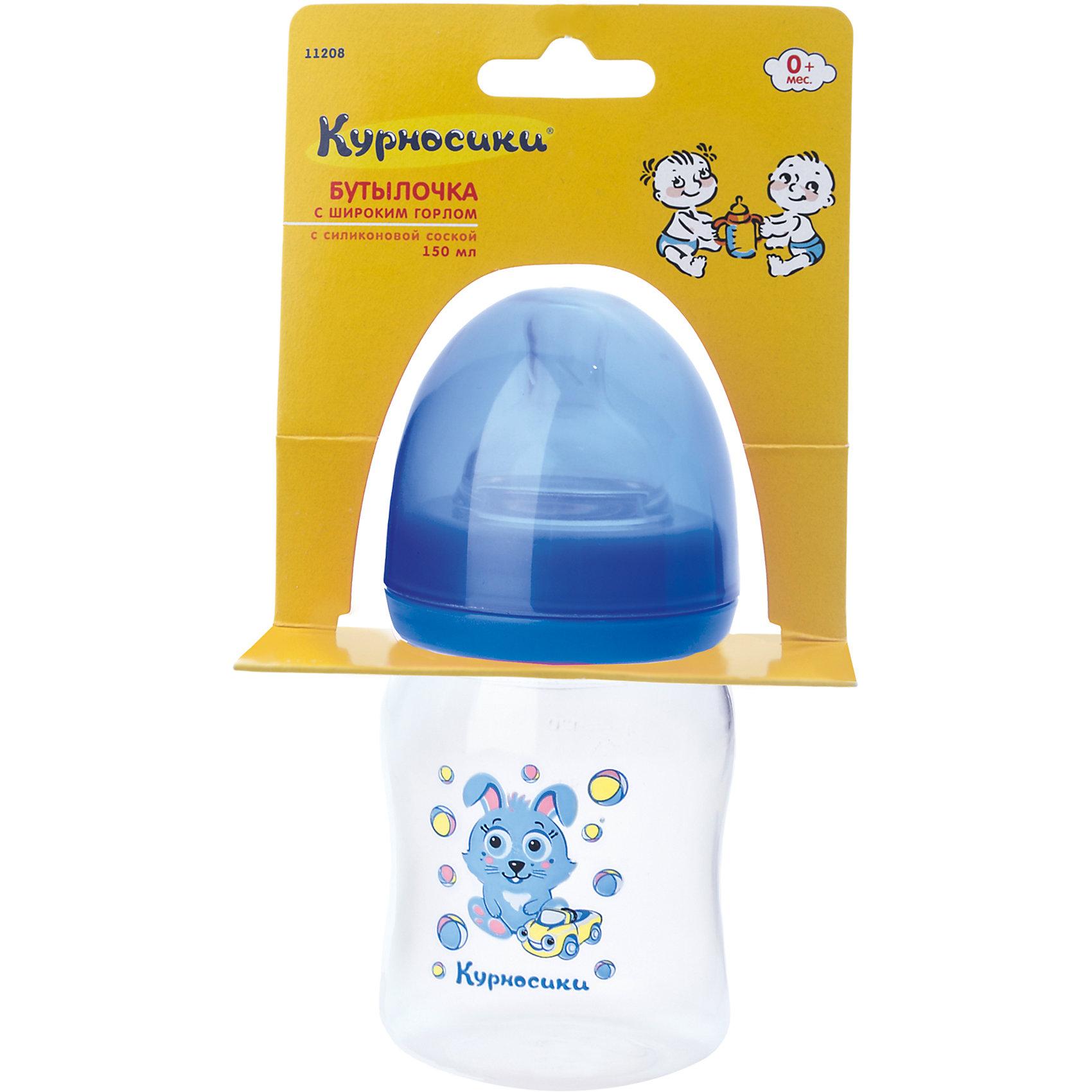 Курносики Бутылочка с силиконовой соской Мои первые друзья, 150 мл, Kurnosiki, голубой