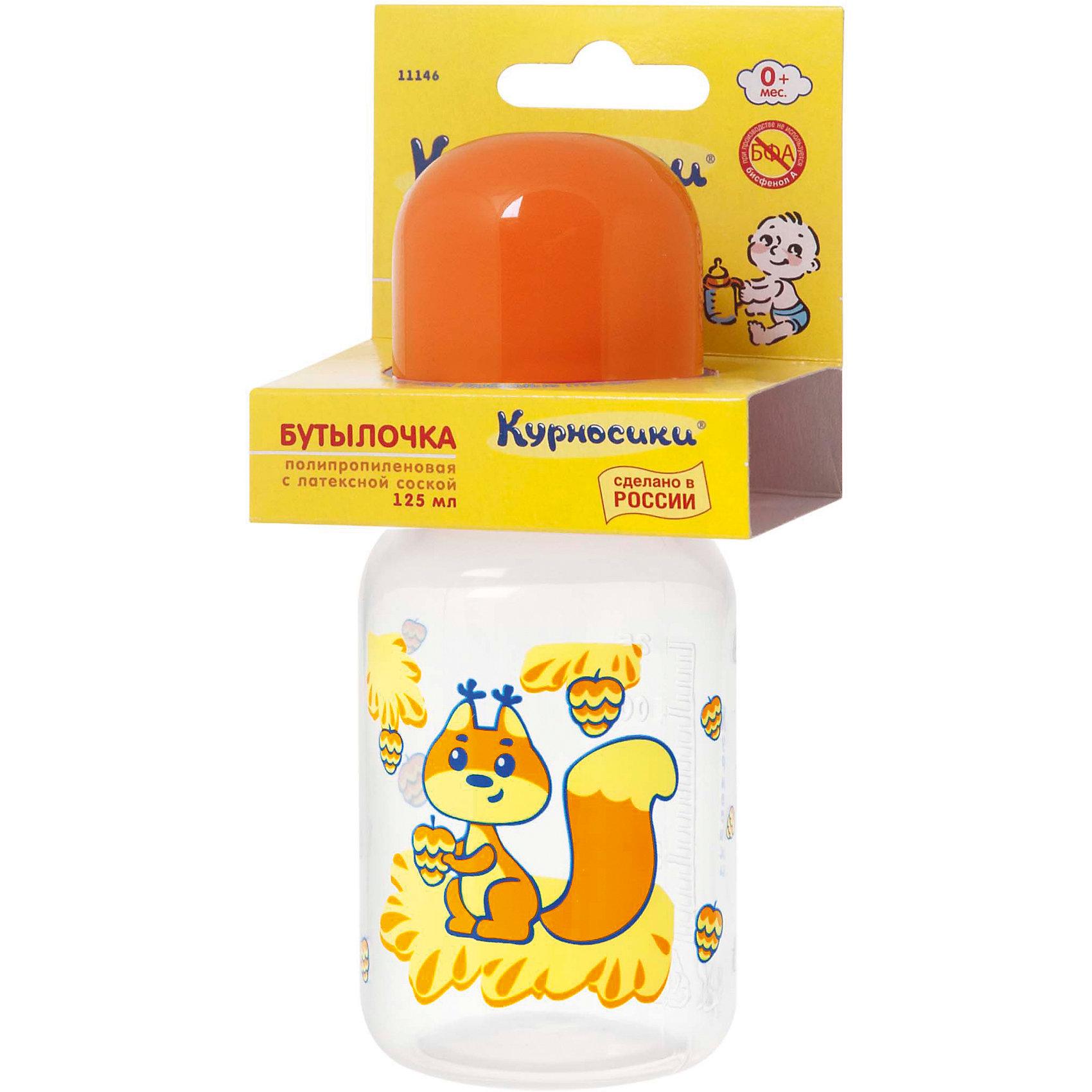 Курносики Бутылочка с латексной соской Мои любимые животные, 125 мл, Kurnosiki, оранжевый