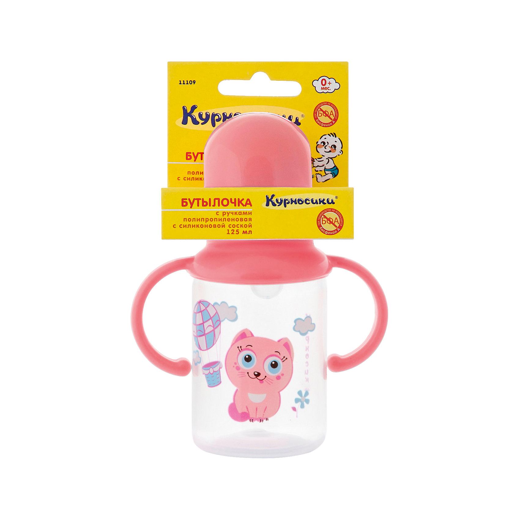 Курносики Бутылочка с ручками и силиконовой соской,125 мл, Kurnosiki, розовый