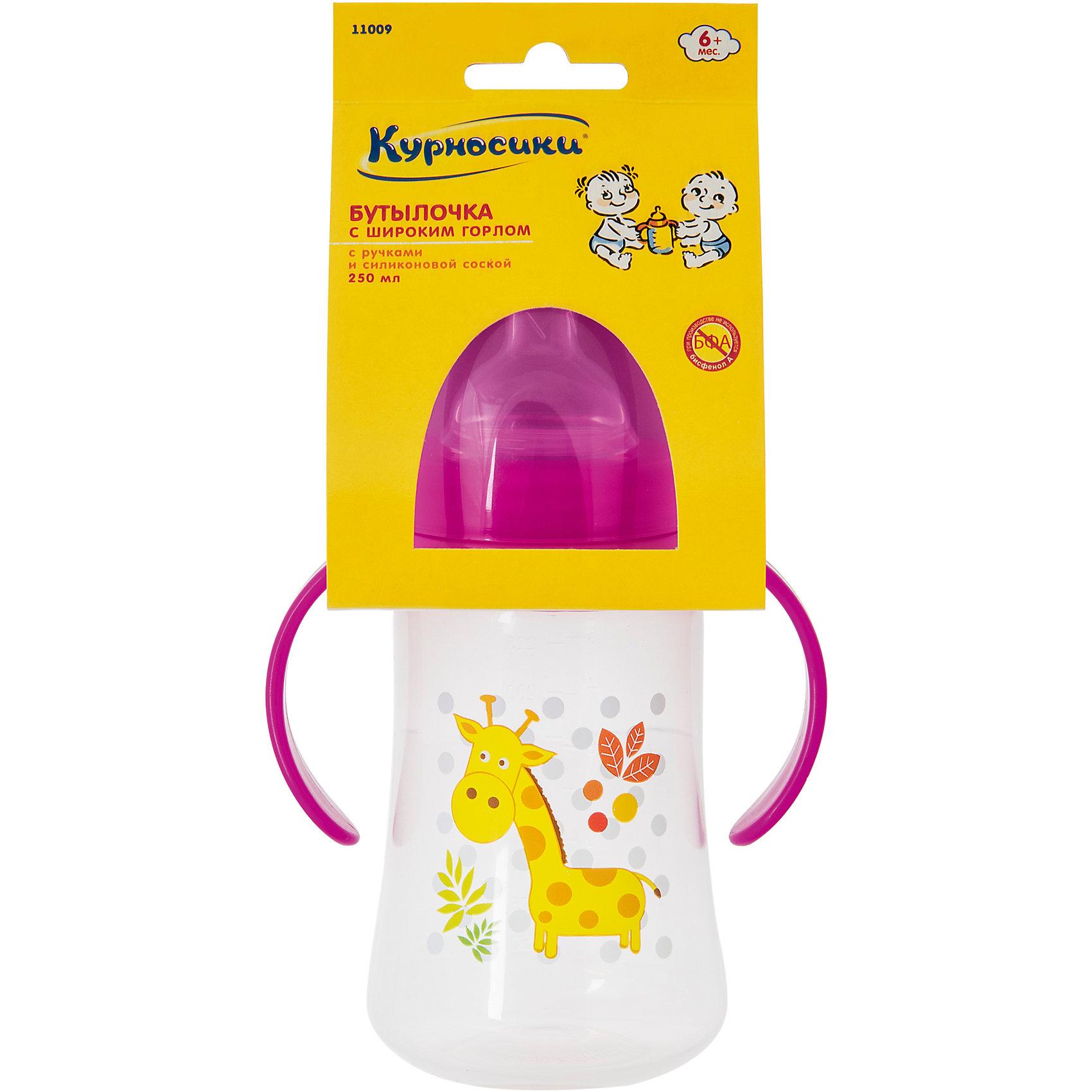 Курносики Бутылочка для кормления с ручками и силиконовой соской Жираф, 250 мл, Kurnosiki, розовый