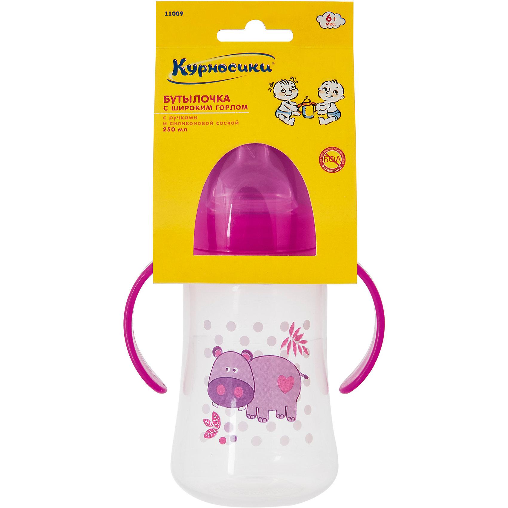 Курносики Бутылочка для кормления с ручками и силиконовой соской Бегемот, 250 мл, Kurnosiki, розовый