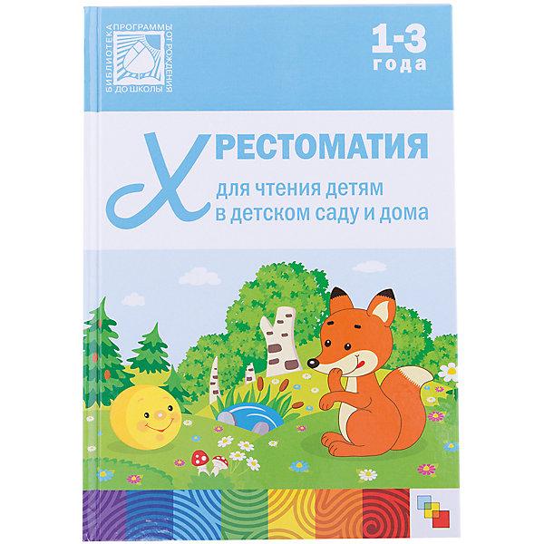 Мозаика-Синтез Хрестоматия для чтения детям в детском саду и дома, 1-3 года, Мозаика-Синтез