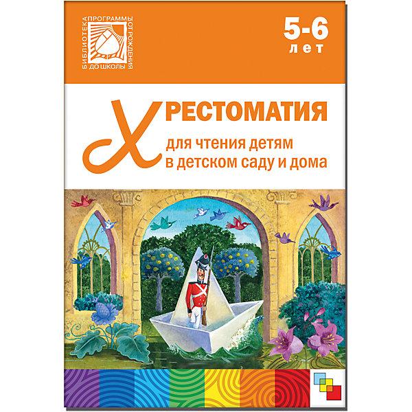 Хрестоматия для чтения детям в детском саду и дома, 5-6 лет, Мозаика-Синтез, Российская Федерация