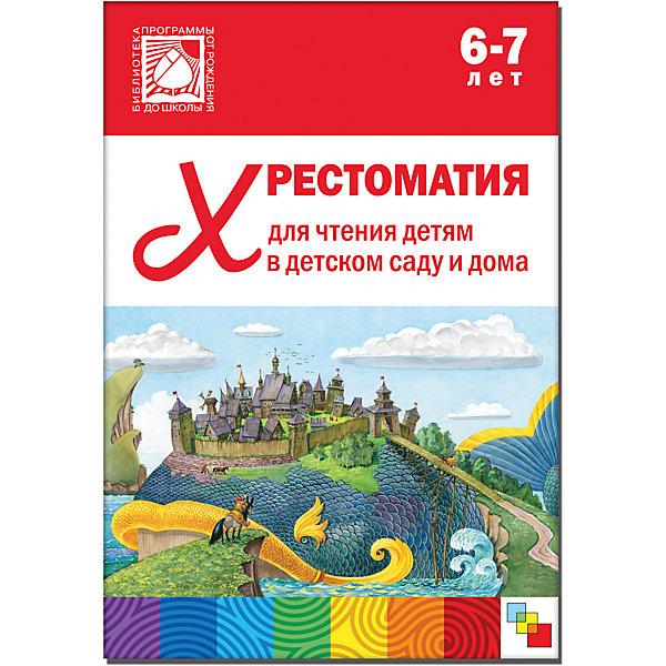 Мозаика-Синтез Хрестоматия для чтения детям в детском саду и дома, 6-7 лет, Мозаика-Синтез