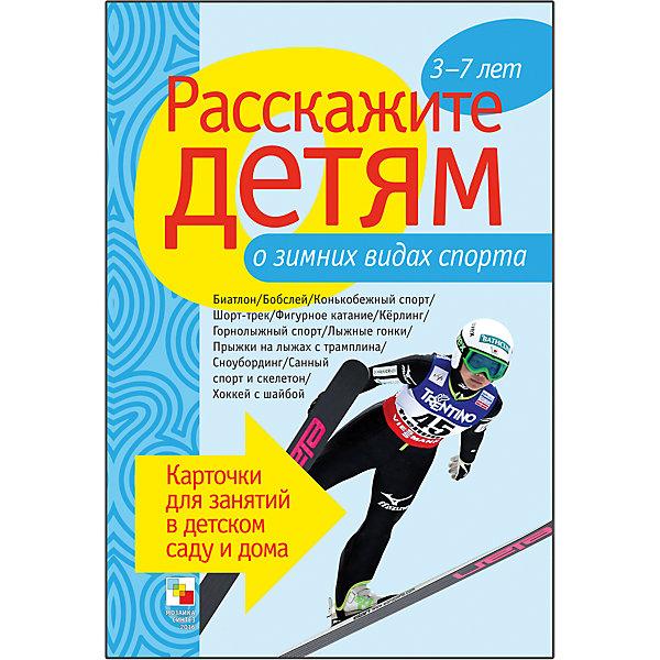Карточки Расскажите детям о зимних видах спорта, Мозаика-СинтезОбучающие карточки<br>Пособие Расскажите детям о зимних видах спорта, Мозаика-Синтез.<br><br>Характеристики:<br><br>• Издательство: МОЗАИКА-СИНТЕЗ<br>• ISBN: 9785431503467<br>• Тип: папка с карточками, обложка твердая.<br>• Возраст: от 3-7 лет.<br>• Размер книги: 210х150х5 мм.<br>• Количество страниц: 12<br><br>Расскажите детям о зимних видах спорта.<br>Наглядное пособие с красочными фотографиями поможет Вам рассказать малышам много нового и интересного о зимних видах спорта. Они узнают, что такое бобслей и как управлять «бобами», откуда возникло русское слово «коньки» и что такое шорт-трек. Пособие расскажет об одном из самых зрелищных видов спорта – фигурном катании и об одном из самых древних - кёрлинге, о горнолыжном спорте, о лыжных гонках и прыжках с трамплина, о хоккее, санном спорте и сноуборде. <br><br>На оборотной стороне карточек Вы найдете содержательную информацию, сопровождаемую стихами и загадками. Эта информация поможет сделать Ваш рассказ увлекательным и познавательным для каждого малыша.<br><br>Пособие Расскажите детям о зимних видах спорта, Мозаика-Синтез, можно купить в нашем интернет – магазине.<br>Ширина мм: 5; Глубина мм: 150; Высота мм: 210; Вес г: 102; Возраст от месяцев: 36; Возраст до месяцев: 84; Пол: Унисекс; Возраст: Детский; SKU: 5428915;