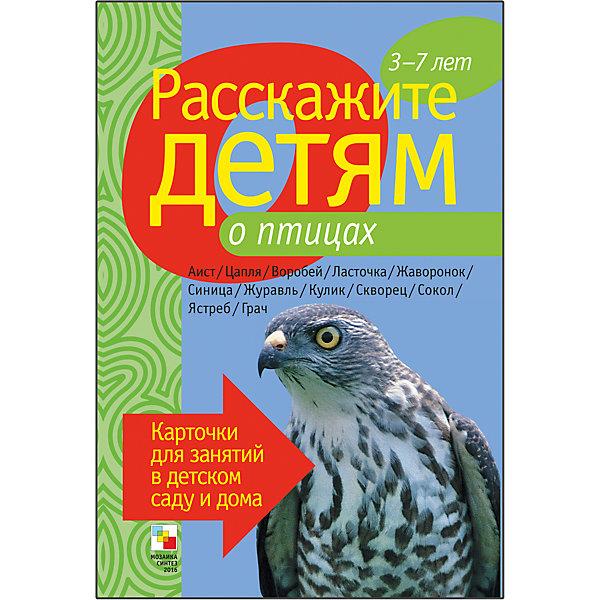 Карточки Расскажите детям о птицах, Мозаика-СинтезОбучающие карточки<br>Пособие Расскажите детям о птицах, Мозаика-Синтез.<br><br>Характеристики:<br><br>• Издательство: МОЗАИКА-СИНТЕЗ<br>• ISBN: 9785867754693<br>• Тип: папка с карточками, обложка твердая.<br>• Возраст: от 3-7 лет.<br>• Размер книги: 210х150х5 мм.<br>• Количество страниц: 12<br><br>Мир пернатых обитателей нашей страны поистине огромен. Данное пособие даст ребенку обширный материал о птицах, обитающих в России. Это и хищные пернатые, такие как ястреб или сокол, и мирные пичужки, питающиеся насекомыми, – синички, воробьи или скворцы. Есть среди птиц и обитатели водоемов и болот – цапли, кулики, аисты. Помещенные в тексте стихи, пословицы и загадки о птицах помогут дополнить рассказ о той или иной птице.<br><br>Пособие Расскажите детям о птицах, Мозаика-Синтез, можно купить в нашем интернет – магазине.<br>Ширина мм: 5; Глубина мм: 150; Высота мм: 210; Вес г: 83; Возраст от месяцев: 36; Возраст до месяцев: 84; Пол: Унисекс; Возраст: Детский; SKU: 5428923;
