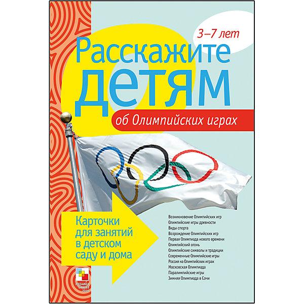 Карточки Расскажите детям об Олимпийских играх, Мозаика-СинтезОбучающие карточки<br>Пособие Расскажите детям об Олимпийских играх, Мозаика-Синтез<br><br>Характеристики:<br><br>• Издательство: МОЗАИКА-СИНТЕЗ<br>• ISBN: 9785431503450<br>• Тип: папка с карточками, обложка твердая.<br>• Возраст: от 3-7 лет.<br>• Размер книги: 210х150х5 мм.<br>• Количество страниц: 24<br><br>Расскажите детям об Олимпийских играх.<br>Наглядное пособие с красочными фотографиями поможет Вам рассказать малышам об Олимпийских играх.Они узнают много нового и интересного о возникновении Олимпийских игр, о том, как игры проводились в Древней Греции и какие дисциплины были в их программе, кто такой барон Пьер де Кубертен и как прошла первая Олимпиада современности. <br><br>Пособие расскажет о церемонии зажжения огня в Олимпии, о том, что символизируют пять колец на флаге Олимпийских игр, о московской Олимпиаде 1980 года, о паралимпийских играх и о предстоящей Олимпиаде 2014 года в г. Сочи. На оборотной стороне карточек <br><br>Вы найдете содержательную информацию, сопровождаемую стихами древних и современных поэтов. Эта информация поможет сделать ваш рассказ увлекательным и познавательным для каждого малыша.<br><br>Пособие Расскажите детям об Олимпийских играх, Мозаика-Синтез, можно купить в нашем интернет – магазине.<br>Ширина мм: 5; Глубина мм: 150; Высота мм: 210; Вес г: 102; Возраст от месяцев: 36; Возраст до месяцев: 84; Пол: Унисекс; Возраст: Детский; SKU: 5428931;