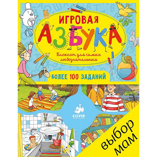 Блокнот для самых любознательных с игровой азбукой, Clever, Российская Федерация